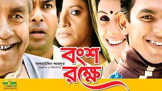 Bongso Rokhe | Drama | Moshorof Karim | Chonchol Chowdhury | Salah Ahmed