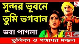 Sundar bhubone tumi bhogoban | Bhaba Pagla | Tulika & Gangadhar