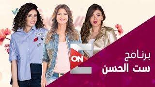 ست الحسن - حلقة الأحد 19 أغسطس 2018 - الحلقة الكاملة