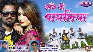 PAW KE PAYALIYA | पाँव के पायलिया | New Nagpuri Song Video | Singer- Dilu Dilwala Munda