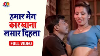 हमार मेन कारख़ाना  लसार दिहला Hamar Main Kaarkhaana Lasaar Dihaala # Hot Bhojpuri Latest Song 2016
