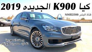 كيا  K900 الجديده 2019  كيا كوريس سابقا  وصلت السعوديه حصري لعيونكم 🏆