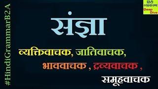 Sangya In Hindi Grammar   संज्ञा के भेद    व्यक्तिवाचक, जातिवाचक, भाववाचक, द्रव्यवाचक एवं समूहवाचक