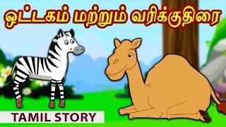 ஒட்டகம் மற்றும் வரிக்குதிரை - Bedtime Stories For Kids   Fairy Tales   Tamil Stories   Koo Koo TV