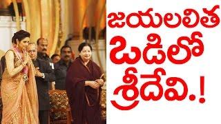 జయలలిత ఒడిలో శ్రీదేవి | Sridevi In Jayalalitha Row | Friday Poster