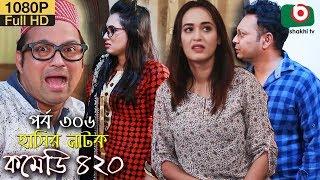 হাসির নতুন নাটক - কমেডি ৪২০ | Bangla New Natok Comedy 420 EP 306 | Mir Sabbir & Ahona - Serial Drama