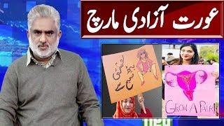 Aurat Azadi March 2019 | Live with Nasrullah Malik