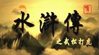 水滸傳 - Water Margin ( Title sequence 2011)