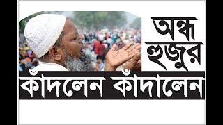bangla waz 2017 ondo bokta অন্ধ হুজুর নিজে কাঁদলেন এবং সবাইকে কাঁদালেন