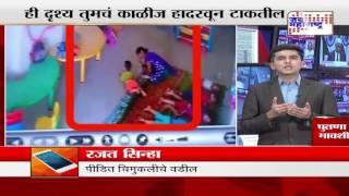 Shocking: Play school employee assaults 10-month-old girl in Navi Mumbai, sent to judicial custody