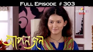 Aponjon - 23rd June 2016 - আপনজন - Full Episode HD