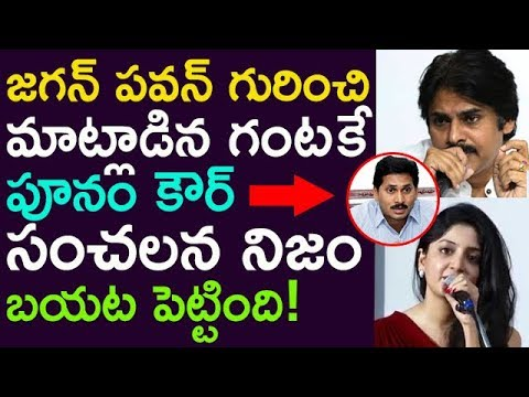 Xxx Mp4 Poonam Revealed Shocking Secrets After Jagan Comments On Pavan Taja30 3gp Sex