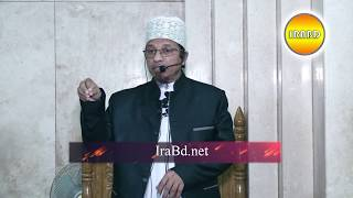 জুম'আর খুতবা= উম্মতের ঐক্য ও মতবিরোধ স্বার্থেয়। BY Mufti Kazi Ibrahim ::২৯-১২-২০১৭
