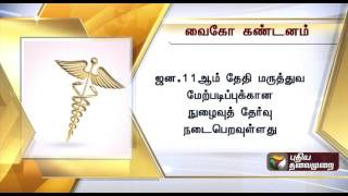 Vaiko demands an examination centre in Chennai for medical entrance exam at the All India level