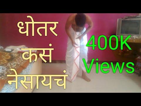 How to wear varkari dress