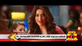 Tamil actress turned semi Nude for This Summer | Thanthi tv | VJ MUBASHIR |Housefull