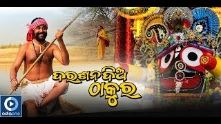 Jagannath Bhajan | Darshan Diya Thakura | Daitari Panda | Latest Odia Devotional Songs