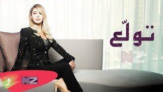Nawal El Zoghbi - Tewallaa (Official Audio) | نوال الزغبي - تولع