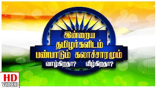 Tamil Traditions are alive or decayed ? Leoni Special Pattimandram | Republic Day Special