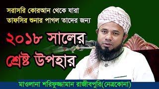 Bangla Waz 2018 Maulana Sharifuzzaman Rajibpuri   সূরা আল ইমরানের ১০৩ আয়াতের তাফসির