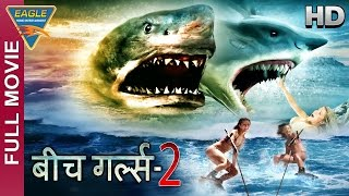 2 Headed Shark Attack (Beach Girls 2) 2016 Hollywood Dubbed Movie || Latest Hindi Dubbed Movies 2016