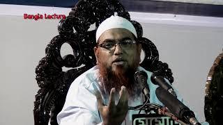 Bangla Waz 2017 Part 3 by Shaikh Amanullah bin Ismail Al Madani - New Bangla Waj