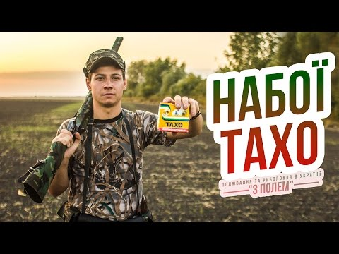 купить охота и рыбалка в украине