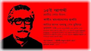 National Mourning Day 2017 | Bangladesh | 15 August 2017