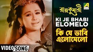 Ki Je Bhabi Elomelo   Rajkumari   Bengali Movie Song   Cabaret Song   Asha Bhosle