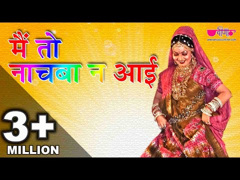 Xxx Mp4 Superhit Rajasthani Songs Main To Nachba Na Aai Sa 3gp Sex