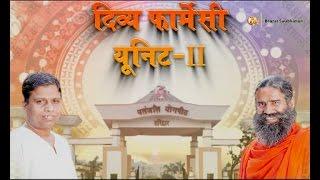Divya Pharmacy Unit - 2: Swami Ramdev   03 Jan 2017 (Part 1)