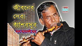 Life Best Flute Music!!Bangla Most Melodious Flute Tune by Street Flute Player;জীবনের সেরা বাশির সুর