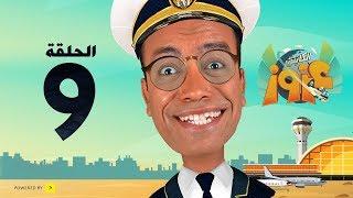 """Captain Azooz  EPS 09 Rash mobedat مسلسل الكابتن عزوز الحلقة التاسعة 9 """" رش المبيدات """" - سامح حسين"""