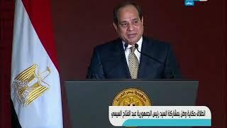 السيد رئيس الجمهورية عبد الفتاح السيسي  يطلب من الحضور الوقوف تحية تقدير واحترام لمصر