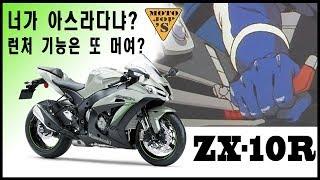 [시승기] ZX-10R / 부스터가 있는 오토바이? / 5초만 기다려 / 직빨머신 [모토잡스]