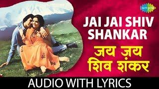 Jai Jai Shiv Shankar with lyric   जय जय शिव शंकर के बोल   Lata Mangeshkar & Kishore Kumar