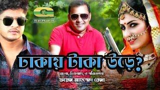 Dhakay Taka Ure  | HD1080p 2017 | New Bangla Natok | Siddik | Niloy | Shokh