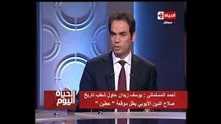 """الحياة اليوم - لقاء """" أحمد المسلماني """" مع الإعلامي تامر أمين ينقاش تقاصيل خلافه مع يوسف زيدان"""