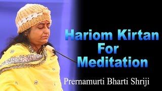 Hariom Kirtan Song For Deep  Meditation-Prernamurti Bharti Shriji
