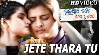 JETE THARA TU  | Romantic Film Song I BHALA PAYE TATE SAHE RU SAHE I Sarthak Music