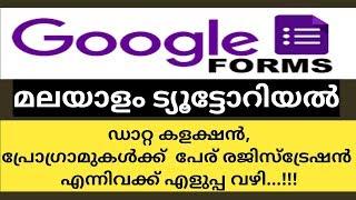 Google forms |Complete Malayalam tutorial | ഗൂഗിള് ഫോം എങ്ങനെ ഉപയോഗിക്കാം?