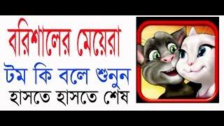 বরিশালের মেয়েদের কি চেহারা || Barisal city local song || Talking tom funny || New Funny video 2017