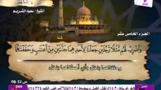 سورة الكهف كاملة الشيخ سعود الشريم