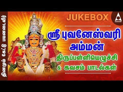Sri Bhuvaneswari Suprabatham & Kavasam Jukebox - Songs of Amman- Tamil Devotional Songs