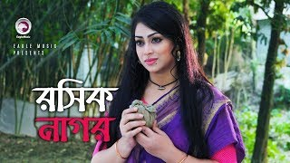 Roshik Nagor | রসিক নাগর | Bangla Item Song | Popy