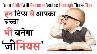 इन टिप्स से आपका बच्चा भी बनेगा 'जीनियस'   Your Child Will Become Genius Through These Tips