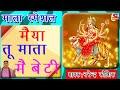 औ मैया तू माता मैं बेटी तेरी - Narender Kaushik - Haryanvi Mata Rani Bhajan 2020