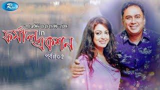 Formal In Action | Episode 5 | ফরমাল ইন অ্যাকশন | Zahid Hassan | Nipun | Rtv Comedy Drama Serial