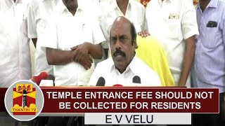 """""""Temple entrance fee should not be collected for  Thiruvannamalai residents"""" - E.V Velu"""