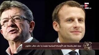 كل يوم - ردود فعل واسعة في الأوساط السياسية بفرنسا ردا على خطاب ماكرون